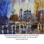Painting is available in Moscow.